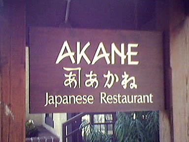 A-Akane Restaurant Sign