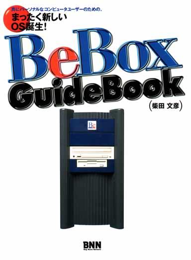 Bebox Guidebook