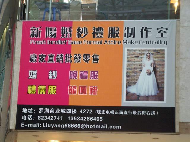 Sign in Shopping Mall, Shenzhen China